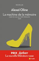La machine de la mémoire